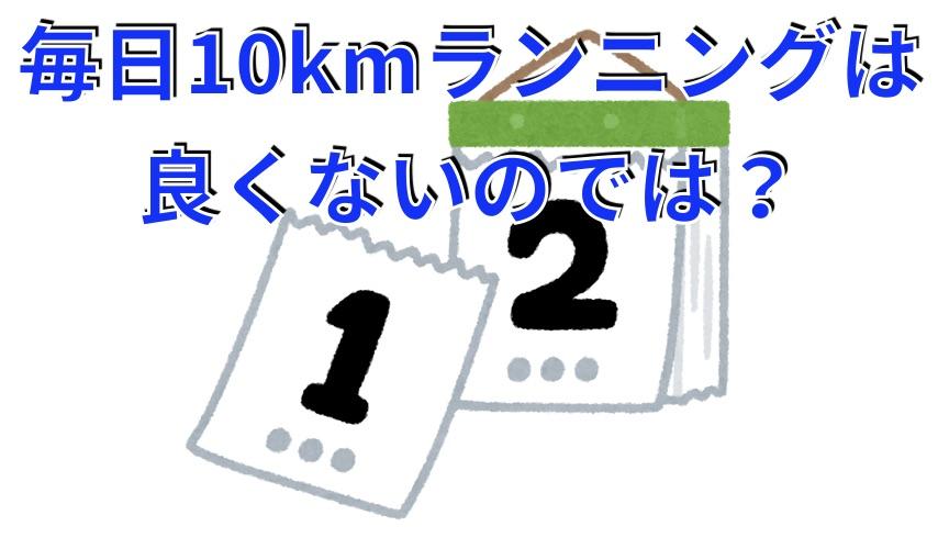 毎日10kmランするのは良くない?